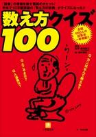 数え方クイズ100