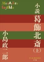 P+D BOOKS 小説 葛飾北斎 上巻