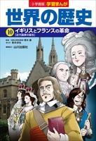 『小学館版学習まんが 世界の歴史 10 イギリスとフランスの革命』の電子書籍