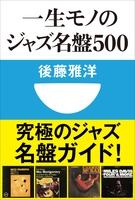 『一生モノのジャズ名盤500(小学館101新書)』の電子書籍