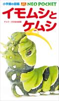 小学館の図鑑NEOポケット イモムシとケムシ ~チョウ・ガの幼虫図鑑~