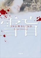 雪盲~SNOWBLIND~