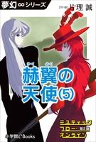 夢幻∞シリーズ ミスティックフロー・オンライン 第2話 赫翼(かくよく)の天使(5)