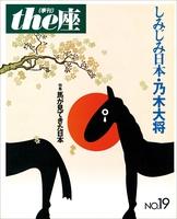 the座19号 しみじみ日本・乃木大将(1991)