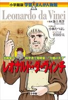 『小学館版 学習まんが人物館 レオナルド・ダ・ヴィンチ』の電子書籍