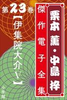 栗本薫・中島梓傑作電子全集23 [伊集院大介 V]