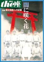 the座46号 闇に咲く花(2001)