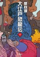 大江戸恐龍伝 六