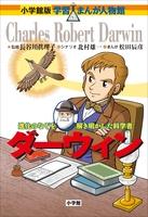 『小学館版 学習まんが人物館 ダーウィン』の電子書籍
