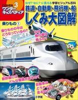 ワンダーキッズペディア3 乗りもの1 ~鉄道・自動車・飛行機・船しくみ大図解~