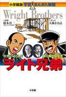 『小学館版 学習まんが人物館 ライト兄弟』の電子書籍