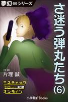 夢幻∞シリーズ ミスティックフロー・オンライン 第4話 さ迷う弾丸たち(6)