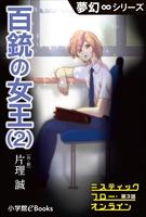 夢幻∞シリーズ ミスティックフロー・オンライン 第3話 百銃の女王(2)