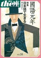 the座58号 國語元年(2005)