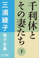 三浦綾子 電子全集 千利休とその妻たち(下)