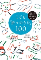 こども「折々のうた」100 ~10歳から読みたい日本詩歌の決定版!~