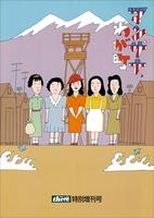 the座特別号1 マンザナ、わが町 特別増刊号(1997)
