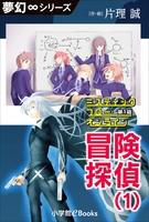 夢幻∞シリーズ ミスティックフロー・オンライン 第1話 冒険探偵(1)