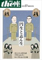 the座57号 円生と志ん生 増補改訂版(2007)