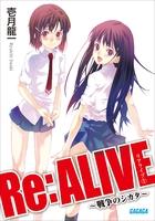 Re:ALIVE1~戦争のシカタ~