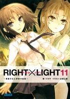 ガガガ文庫 RIGHT×LIGHT11~黄昏の王と深緑の巨臣~