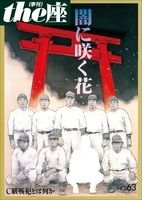the座63号 闇に咲く花(2008)
