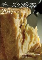 チーズの教本2017 ~「チーズプロフェッショナル」のための教科書~