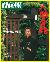the座21号 人間合格(1992)
