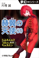 夢幻∞シリーズ ミスティックフロー・オンライン 第2話 赫翼(かくよく)の天使(2)