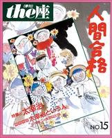 the座15号 人間合格(1989)