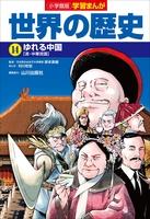 『小学館版学習まんが 世界の歴史 14 ゆれる中国』の電子書籍