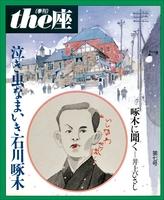 the座 7号 泣き虫なまいき石川啄木(1986)