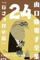 山口瞳 電子全集24 1987~1988年『行きつけの店』