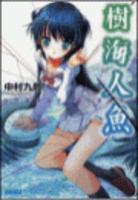 樹海人魚(イラスト簡略版)