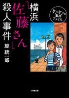 タンタンの事件ファイル 横浜「佐藤さん」殺人事件