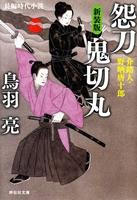 『怨刀 鬼切丸―介錯人・野晒唐十郎』の電子書籍