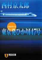 東京発ひかり147号