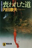 『喪われた道』の電子書籍