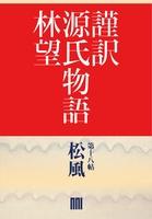 謹訳 源氏物語 第十八帖 松風(帖別分売)