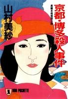 京都・博多殺人事件