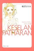 『ケセランパサラン/ロマンスの泉』の電子書籍