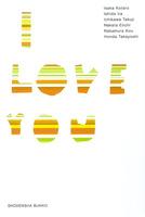 『透明ポーラーベア/I LOVE YOU』の電子書籍