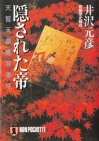 隠された帝――天智天皇暗殺事件