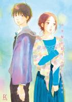 中学聖日記(5)