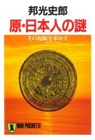原・日本人の謎――その起源を求めて