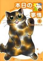 本日の猫事情 (8)