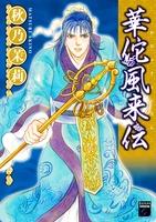 華佗風来伝(1)