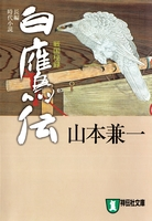 白鷹伝 戦国秘録