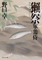 獺祭―軍鶏侍