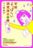 『平成よっぱらい研究所 完全版』の電子書籍